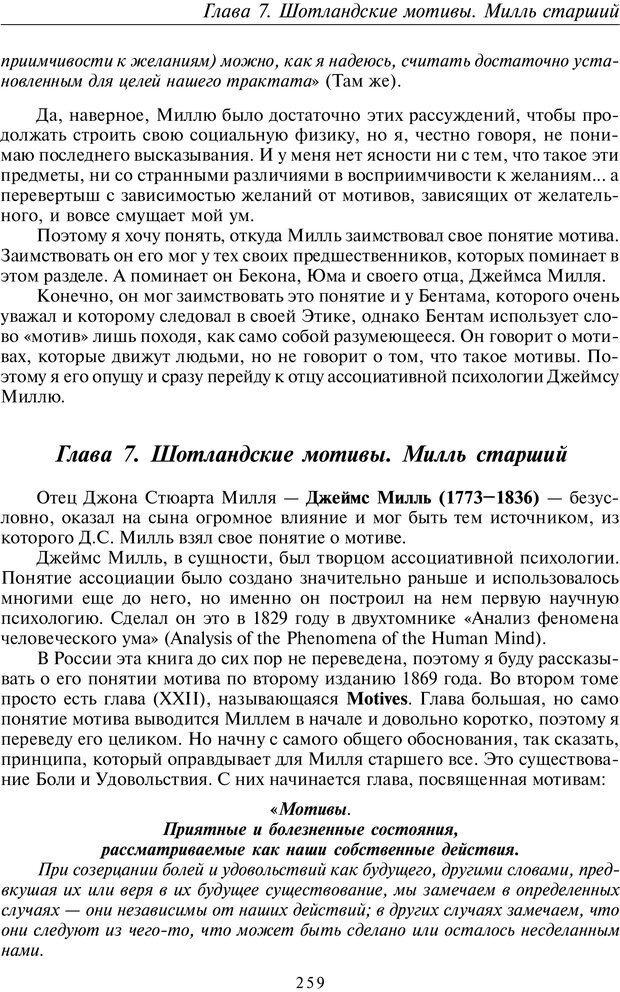 PDF. Введение в прикладную культурно-историческую психологию. Шевцов А. А. Страница 258. Читать онлайн