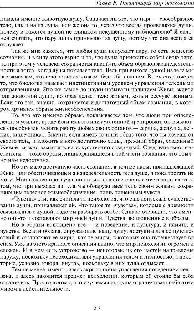 PDF. Введение в прикладную культурно-историческую психологию. Шевцов А. А. Страница 26. Читать онлайн