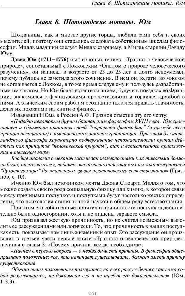 PDF. Введение в прикладную культурно-историческую психологию. Шевцов А. А. Страница 260. Читать онлайн