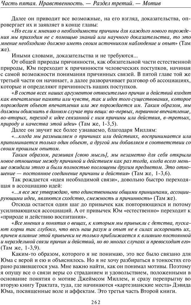 PDF. Введение в прикладную культурно-историческую психологию. Шевцов А. А. Страница 261. Читать онлайн