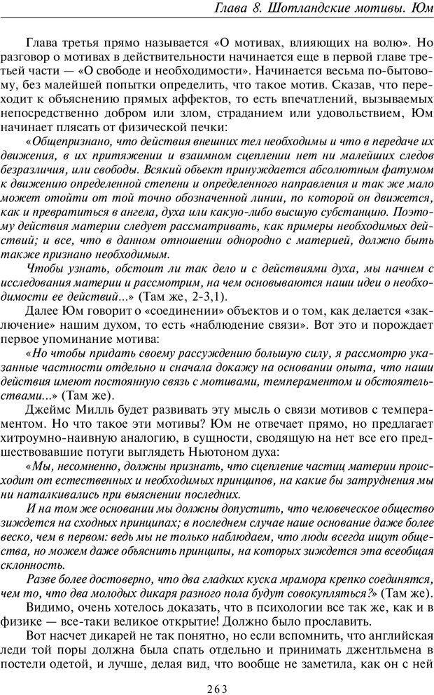 PDF. Введение в прикладную культурно-историческую психологию. Шевцов А. А. Страница 262. Читать онлайн