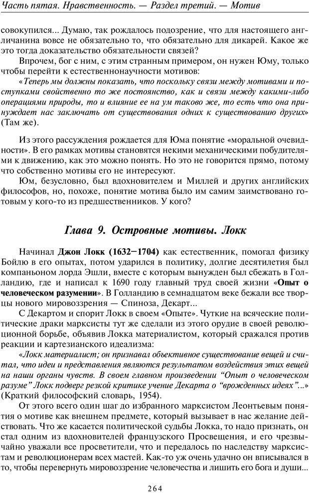 PDF. Введение в прикладную культурно-историческую психологию. Шевцов А. А. Страница 263. Читать онлайн