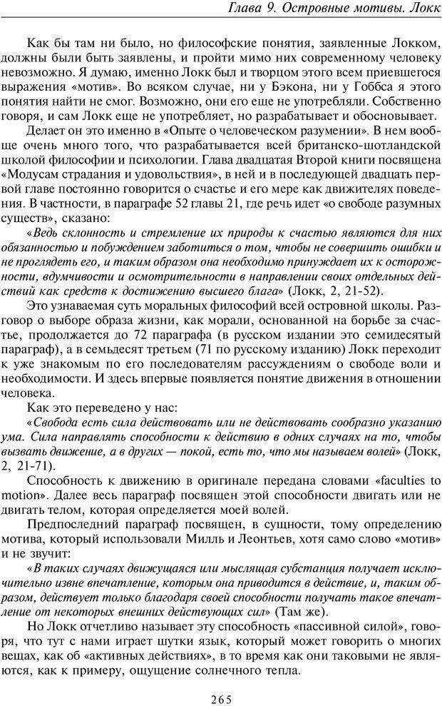 PDF. Введение в прикладную культурно-историческую психологию. Шевцов А. А. Страница 264. Читать онлайн