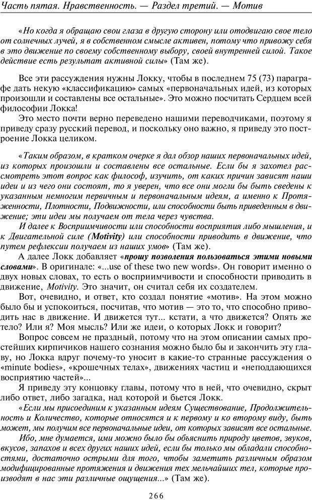 PDF. Введение в прикладную культурно-историческую психологию. Шевцов А. А. Страница 265. Читать онлайн