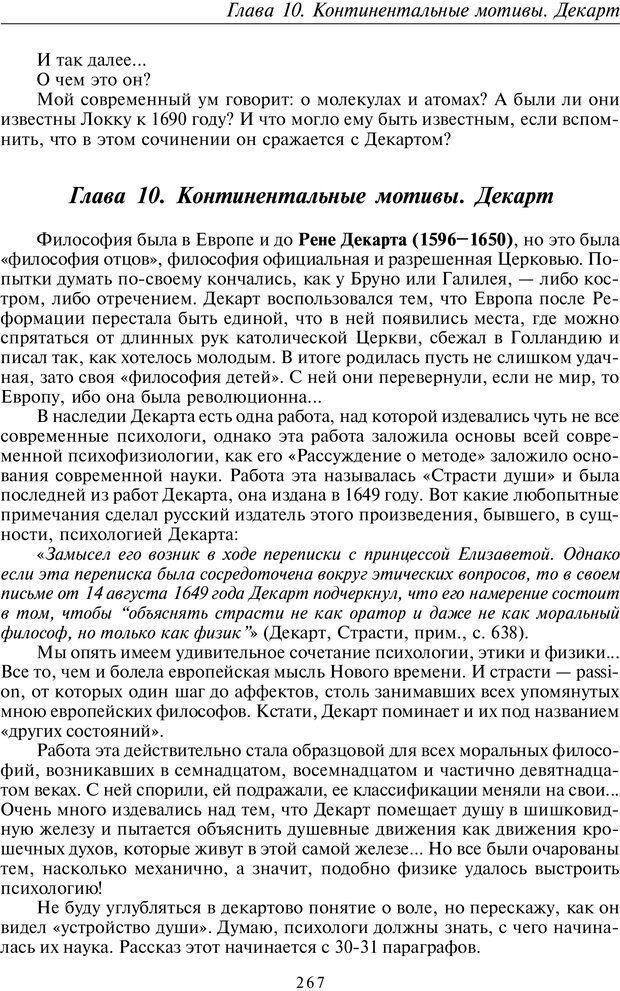 PDF. Введение в прикладную культурно-историческую психологию. Шевцов А. А. Страница 266. Читать онлайн
