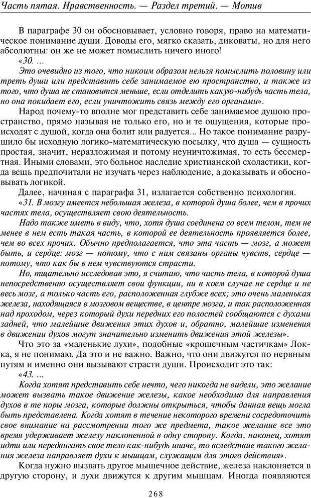 PDF. Введение в прикладную культурно-историческую психологию. Шевцов А. А. Страница 267. Читать онлайн