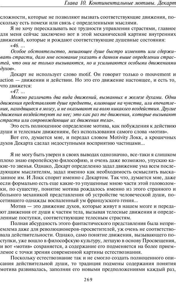 PDF. Введение в прикладную культурно-историческую психологию. Шевцов А. А. Страница 268. Читать онлайн
