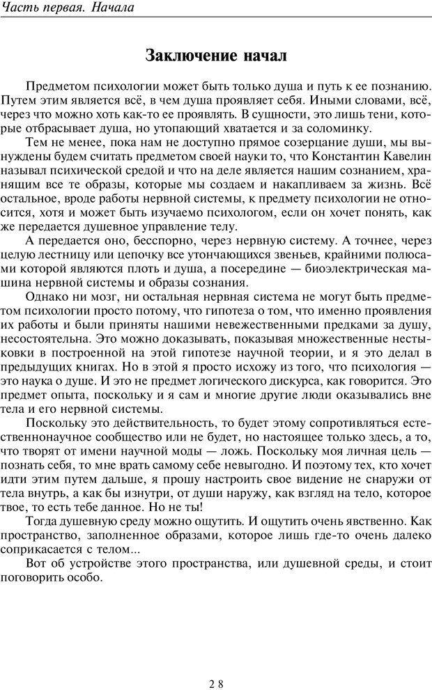 PDF. Введение в прикладную культурно-историческую психологию. Шевцов А. А. Страница 27. Читать онлайн