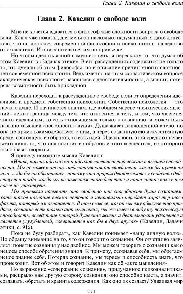 PDF. Введение в прикладную культурно-историческую психологию. Шевцов А. А. Страница 270. Читать онлайн