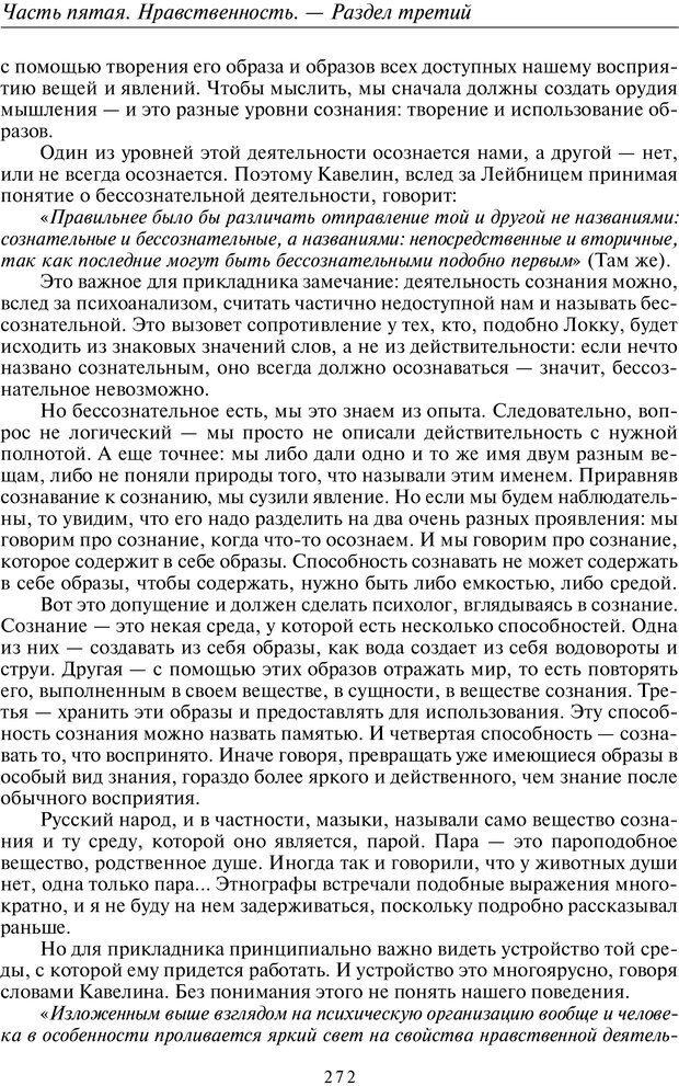 PDF. Введение в прикладную культурно-историческую психологию. Шевцов А. А. Страница 271. Читать онлайн