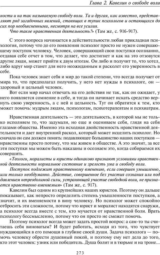 PDF. Введение в прикладную культурно-историческую психологию. Шевцов А. А. Страница 272. Читать онлайн