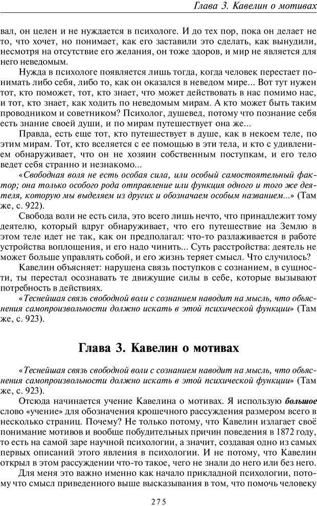 PDF. Введение в прикладную культурно-историческую психологию. Шевцов А. А. Страница 274. Читать онлайн