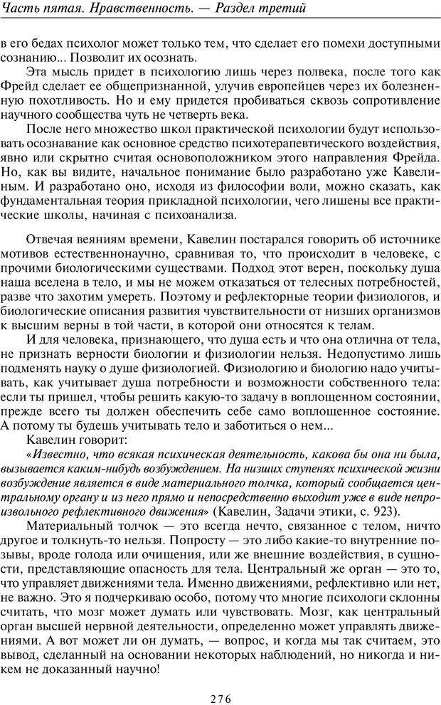 PDF. Введение в прикладную культурно-историческую психологию. Шевцов А. А. Страница 275. Читать онлайн