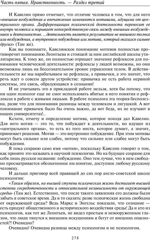 PDF. Введение в прикладную культурно-историческую психологию. Шевцов А. А. Страница 277. Читать онлайн