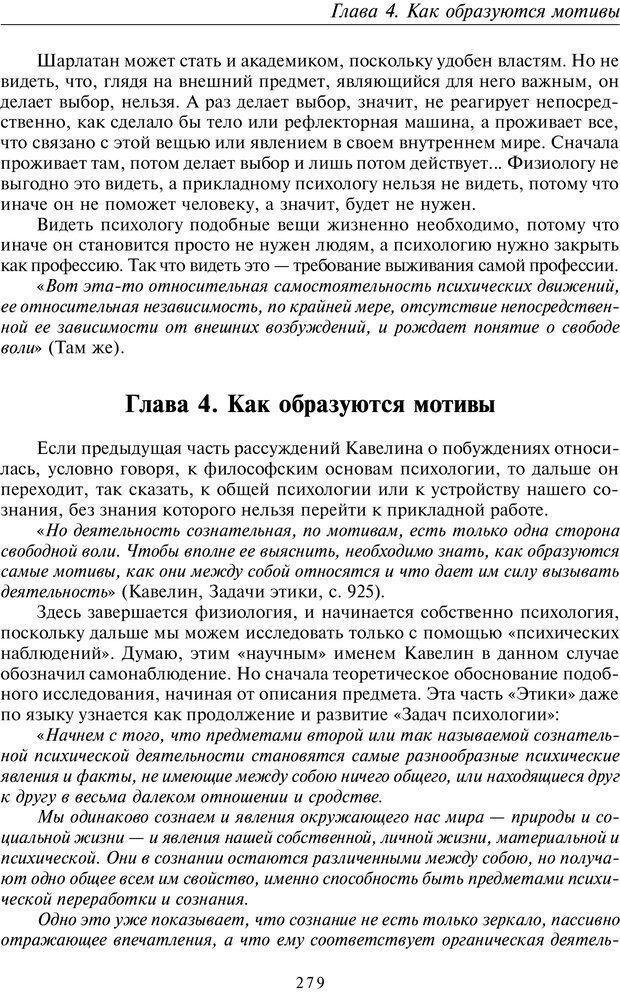 PDF. Введение в прикладную культурно-историческую психологию. Шевцов А. А. Страница 278. Читать онлайн