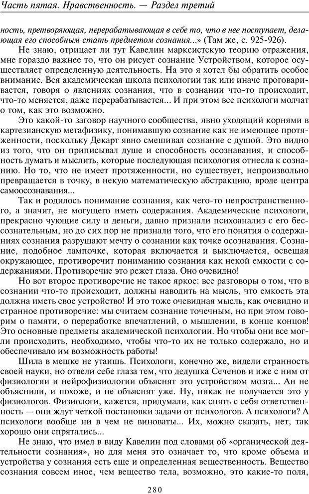 PDF. Введение в прикладную культурно-историческую психологию. Шевцов А. А. Страница 279. Читать онлайн