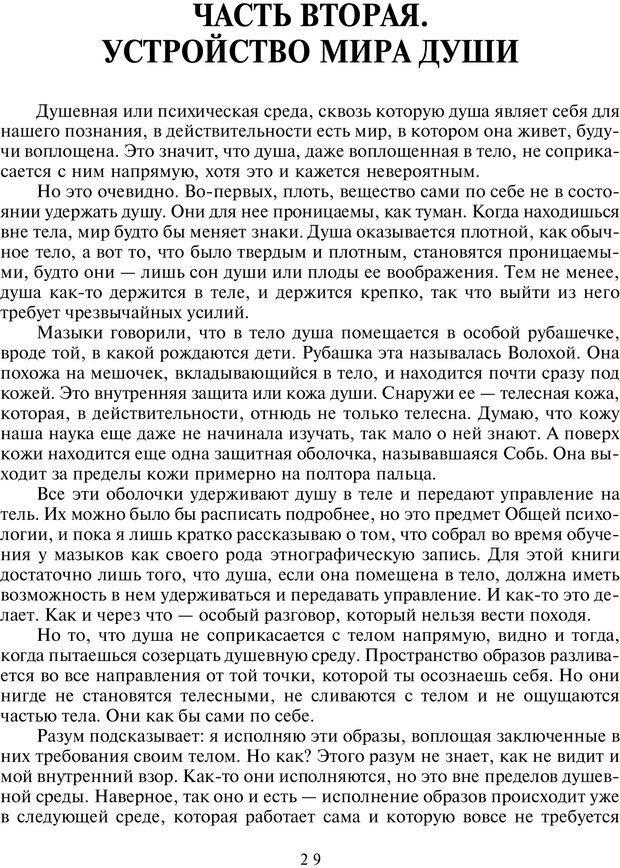 PDF. Введение в прикладную культурно-историческую психологию. Шевцов А. А. Страница 28. Читать онлайн