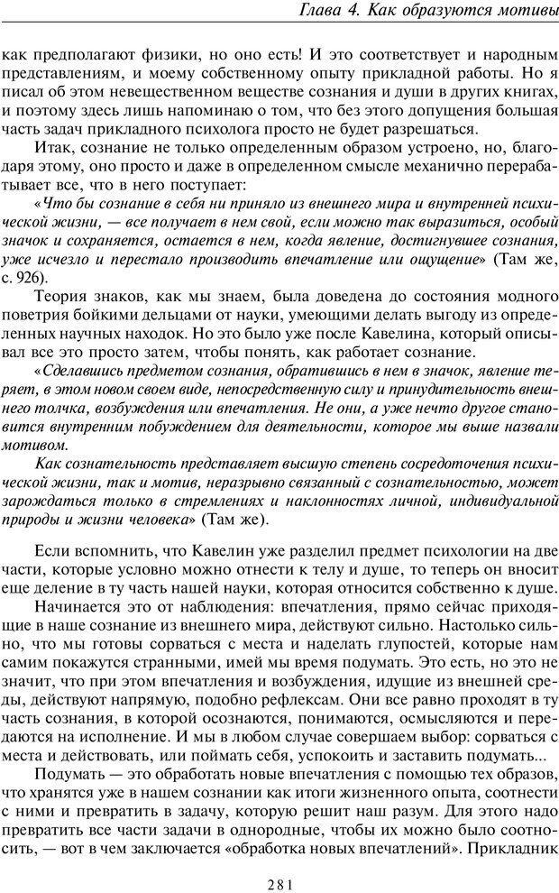 PDF. Введение в прикладную культурно-историческую психологию. Шевцов А. А. Страница 280. Читать онлайн