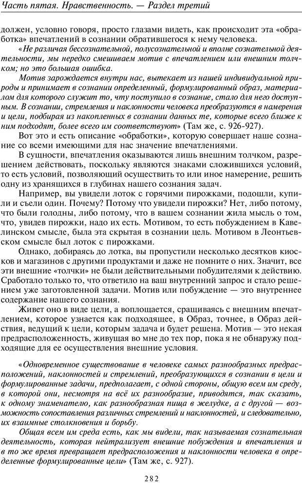PDF. Введение в прикладную культурно-историческую психологию. Шевцов А. А. Страница 281. Читать онлайн