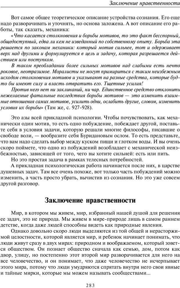 PDF. Введение в прикладную культурно-историческую психологию. Шевцов А. А. Страница 282. Читать онлайн