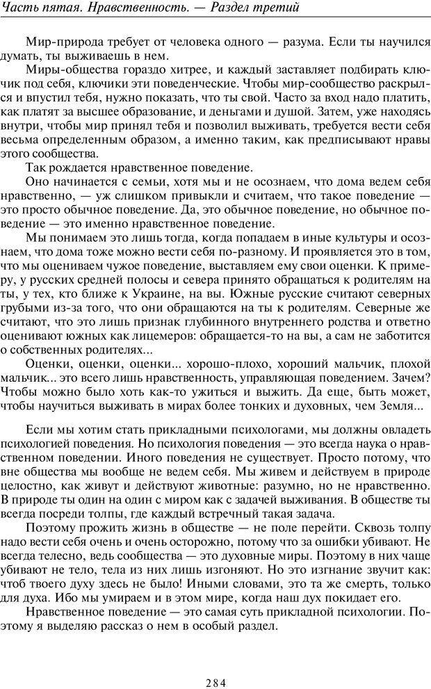 PDF. Введение в прикладную культурно-историческую психологию. Шевцов А. А. Страница 283. Читать онлайн