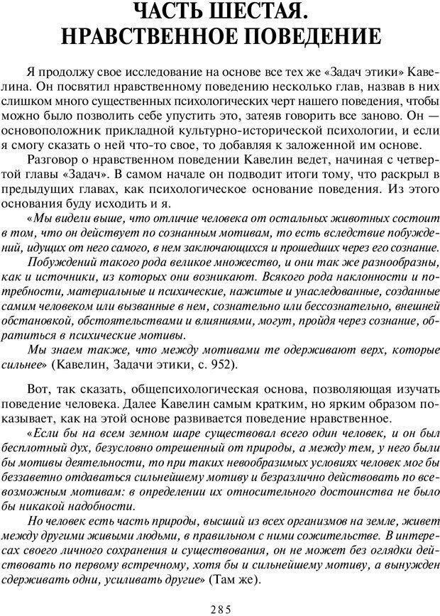 PDF. Введение в прикладную культурно-историческую психологию. Шевцов А. А. Страница 284. Читать онлайн