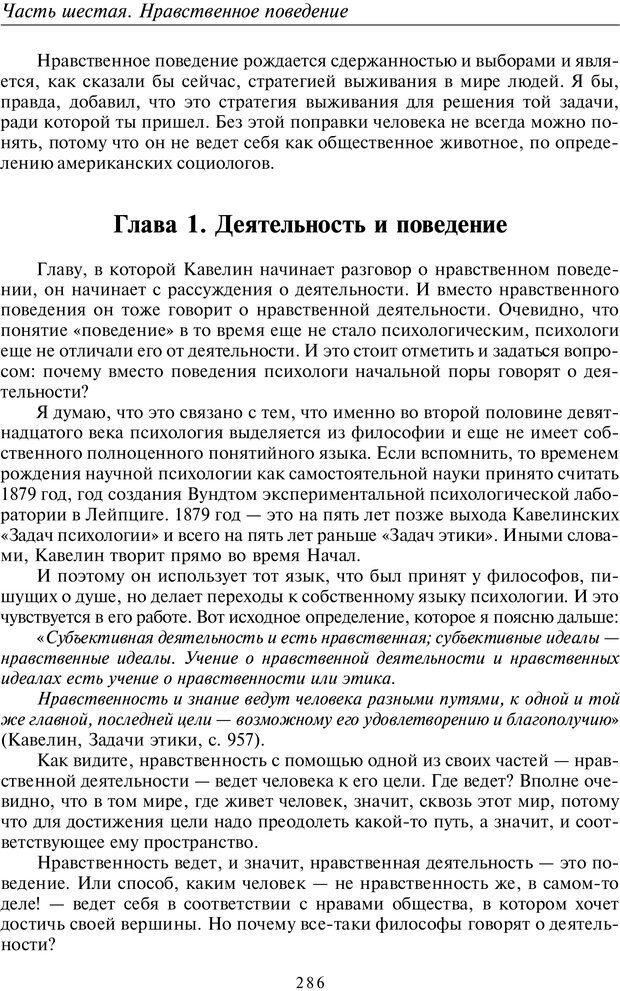 PDF. Введение в прикладную культурно-историческую психологию. Шевцов А. А. Страница 285. Читать онлайн