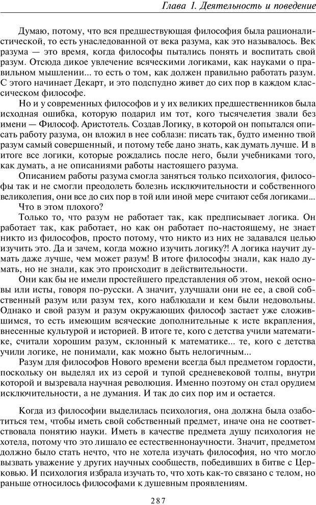 PDF. Введение в прикладную культурно-историческую психологию. Шевцов А. А. Страница 286. Читать онлайн