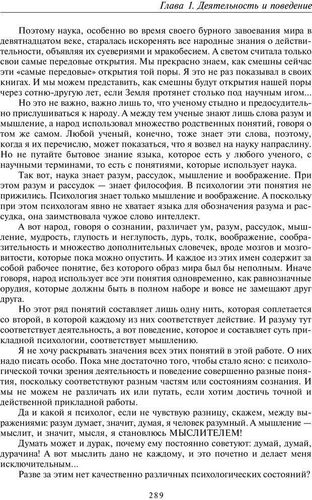 PDF. Введение в прикладную культурно-историческую психологию. Шевцов А. А. Страница 288. Читать онлайн