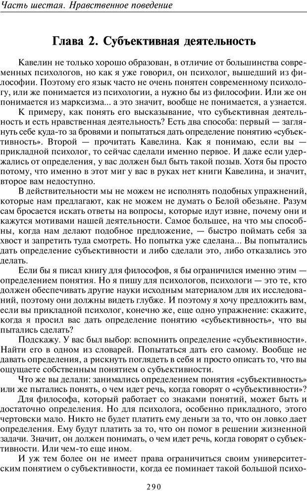 PDF. Введение в прикладную культурно-историческую психологию. Шевцов А. А. Страница 289. Читать онлайн