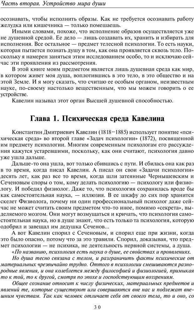 PDF. Введение в прикладную культурно-историческую психологию. Шевцов А. А. Страница 29. Читать онлайн