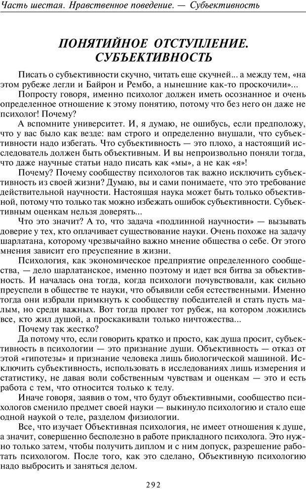 PDF. Введение в прикладную культурно-историческую психологию. Шевцов А. А. Страница 291. Читать онлайн