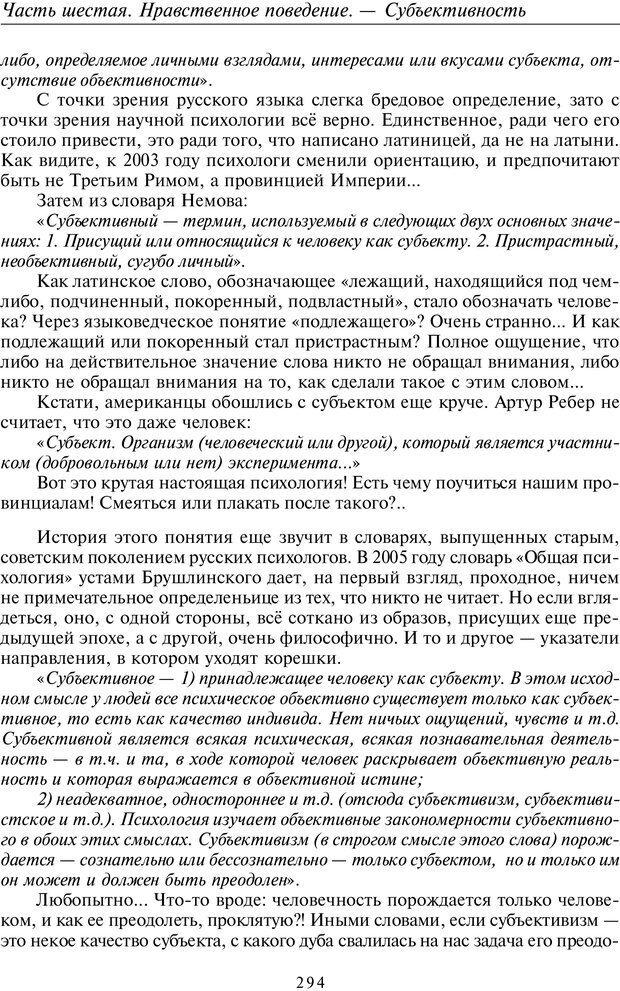 PDF. Введение в прикладную культурно-историческую психологию. Шевцов А. А. Страница 293. Читать онлайн
