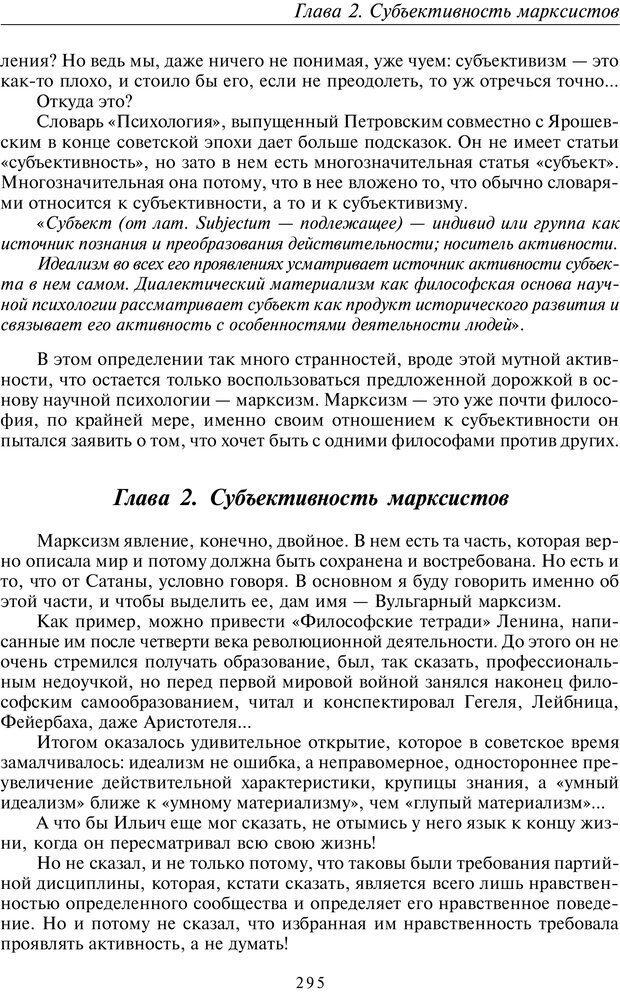 PDF. Введение в прикладную культурно-историческую психологию. Шевцов А. А. Страница 294. Читать онлайн