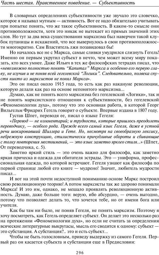 PDF. Введение в прикладную культурно-историческую психологию. Шевцов А. А. Страница 295. Читать онлайн