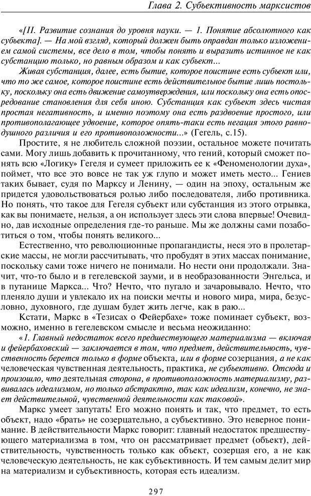 PDF. Введение в прикладную культурно-историческую психологию. Шевцов А. А. Страница 296. Читать онлайн