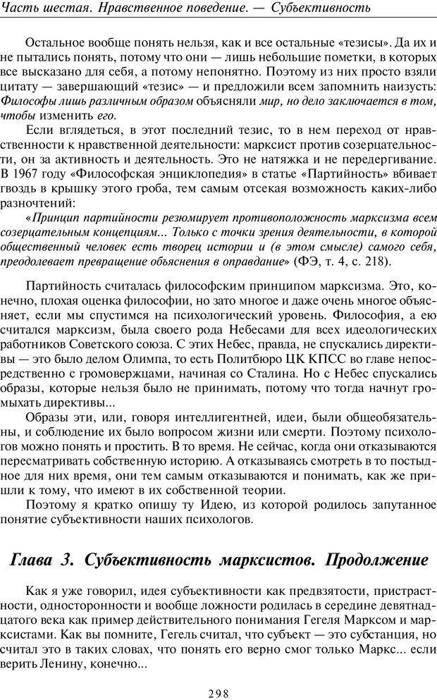 PDF. Введение в прикладную культурно-историческую психологию. Шевцов А. А. Страница 297. Читать онлайн