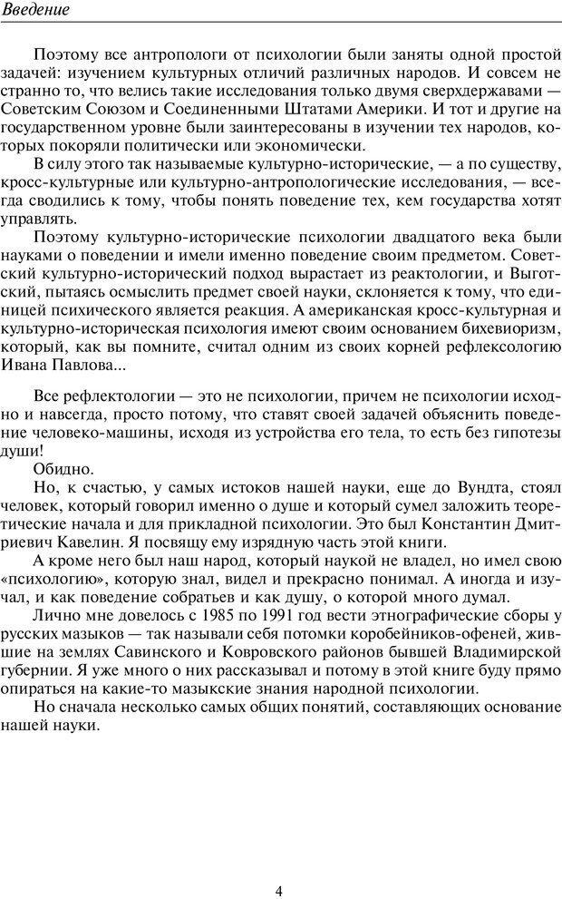 PDF. Введение в прикладную культурно-историческую психологию. Шевцов А. А. Страница 3. Читать онлайн