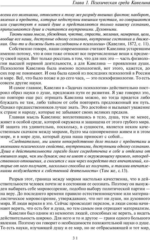 PDF. Введение в прикладную культурно-историческую психологию. Шевцов А. А. Страница 30. Читать онлайн