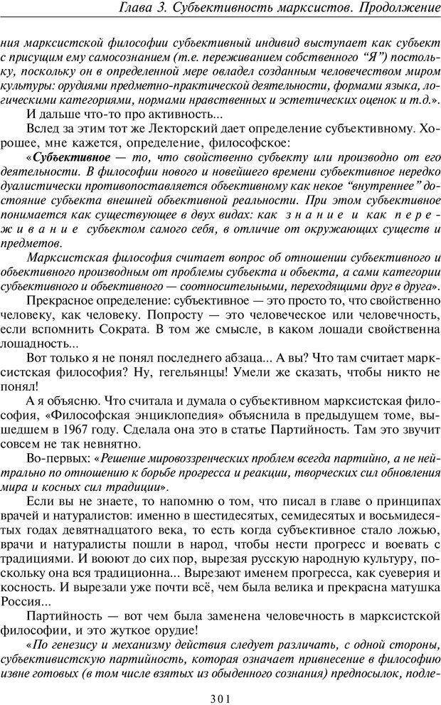 PDF. Введение в прикладную культурно-историческую психологию. Шевцов А. А. Страница 300. Читать онлайн