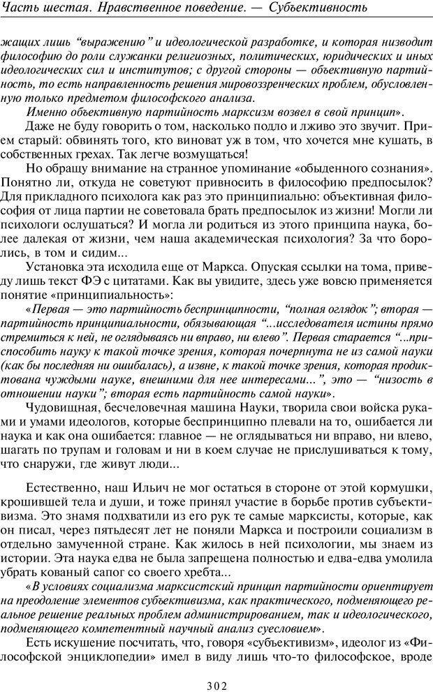 PDF. Введение в прикладную культурно-историческую психологию. Шевцов А. А. Страница 301. Читать онлайн
