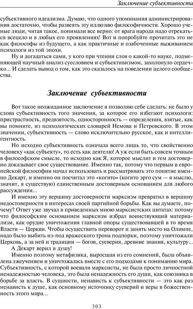 PDF. Введение в прикладную культурно-историческую психологию. Шевцов А. А. Страница 302. Читать онлайн