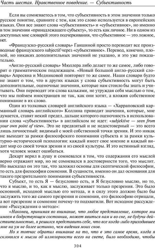 PDF. Введение в прикладную культурно-историческую психологию. Шевцов А. А. Страница 303. Читать онлайн