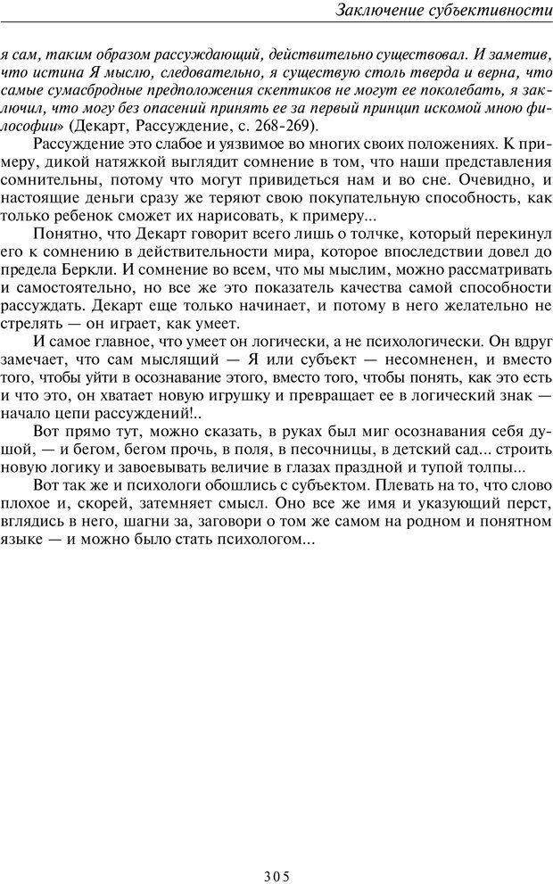 PDF. Введение в прикладную культурно-историческую психологию. Шевцов А. А. Страница 304. Читать онлайн