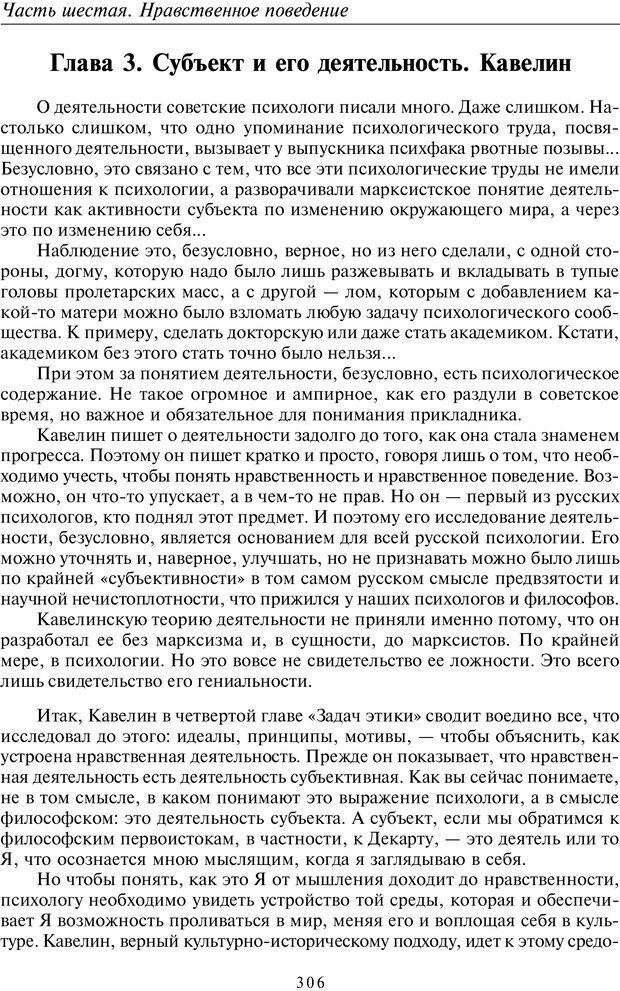 PDF. Введение в прикладную культурно-историческую психологию. Шевцов А. А. Страница 305. Читать онлайн