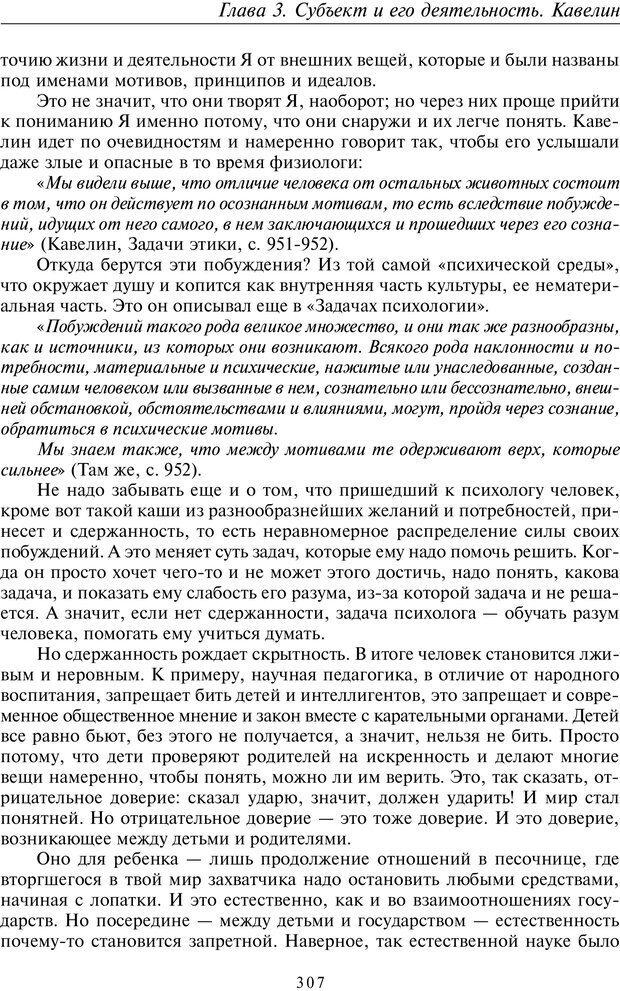 PDF. Введение в прикладную культурно-историческую психологию. Шевцов А. А. Страница 306. Читать онлайн