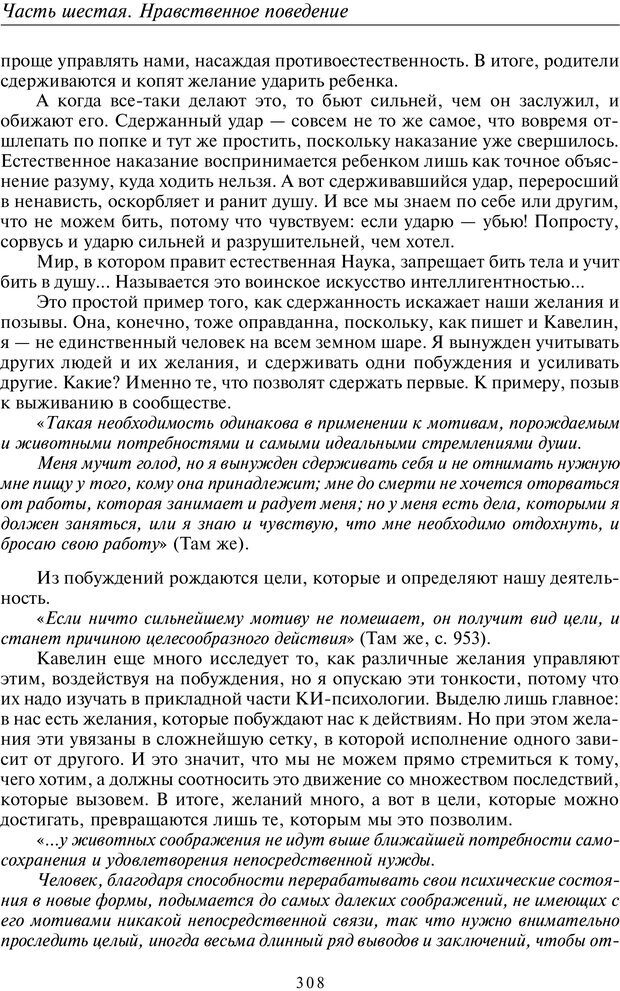 PDF. Введение в прикладную культурно-историческую психологию. Шевцов А. А. Страница 307. Читать онлайн
