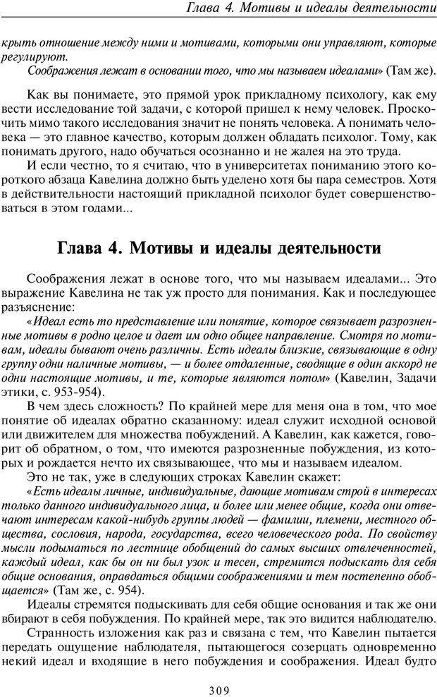 PDF. Введение в прикладную культурно-историческую психологию. Шевцов А. А. Страница 308. Читать онлайн