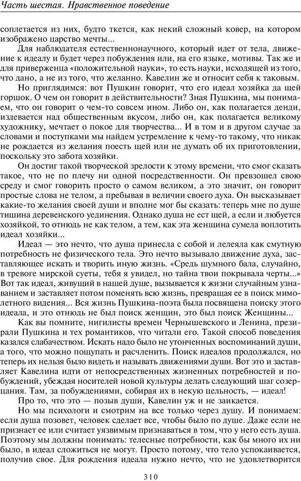 PDF. Введение в прикладную культурно-историческую психологию. Шевцов А. А. Страница 309. Читать онлайн