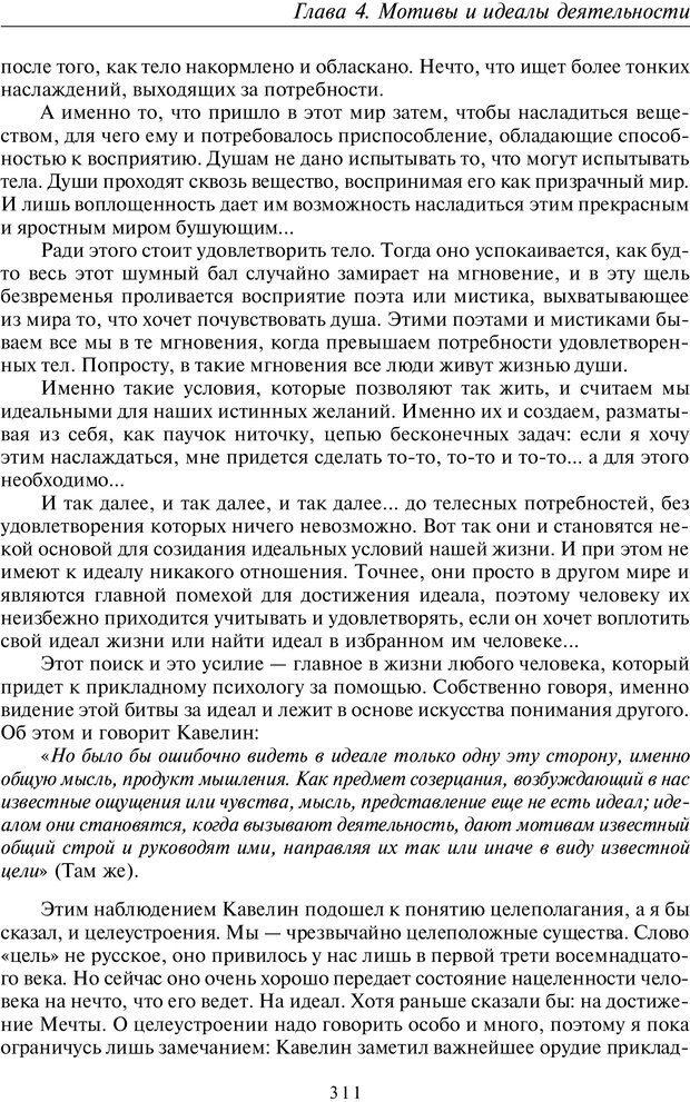 PDF. Введение в прикладную культурно-историческую психологию. Шевцов А. А. Страница 310. Читать онлайн